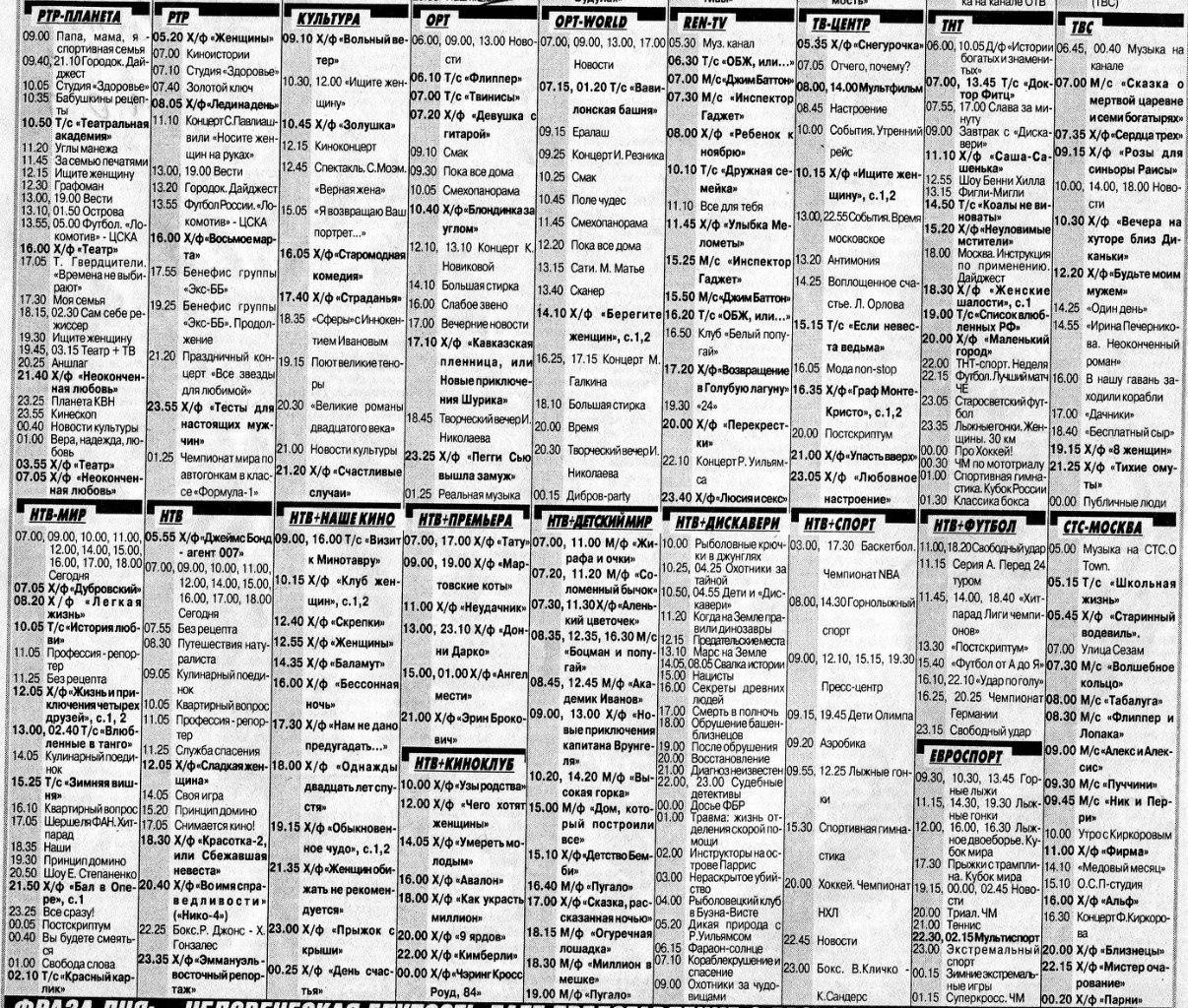 программа тнт на 21.04.16